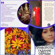 Любовний Приворот Київ. Зняти Порчу Київ. Золотий Обряд на Фарт