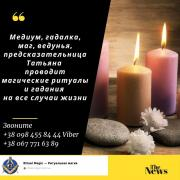Любовний Приворот на Чоловіка Київ. Відворот від Суперниці