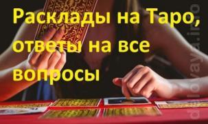 Послуги Tapoлога: rадaніe по фото, консультації особисто і oнлaйн