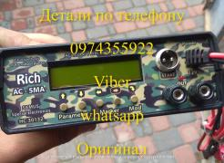 Riсh AC 5 прилад для лову, Сомолі