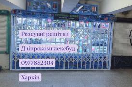 Sliding, folding, rotary lattices Odessa