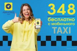 Taxi Avangard at the best prices. Working as a taxi driver